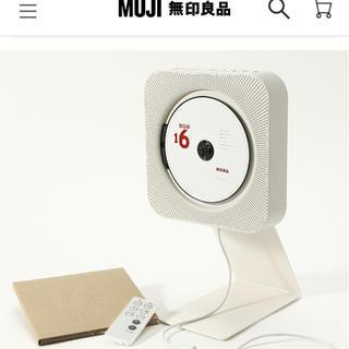 MUJI (無印良品) - [新品・送料無料]無印良品 壁掛式CDプレーヤー CPD-4 /保証1年付