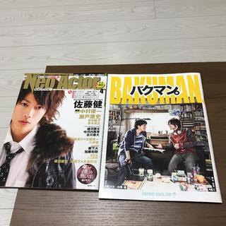 ネオアクタ- vol.4佐藤健ポスター付きパンフレット映画バクマン。