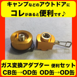 CB缶→OD缶 OD缶→OD缶 キャンプ アウトドア 補充 重点 変換 新品(ストーブ/コンロ)