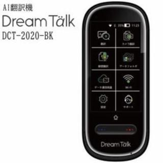 ドリームズ カム トゥルー AI翻訳機 DCT-2020(その他)