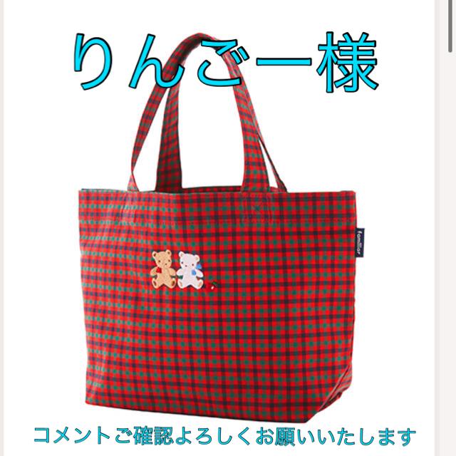 familiar(ファミリア)のご専用 ファミリア オンライン限定 バッグ レディースのバッグ(エコバッグ)の商品写真