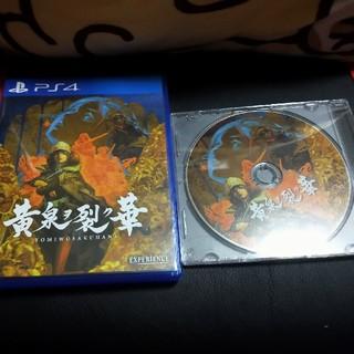 プレイステーション4(PlayStation4)の黄泉ヲ裂ク華 PS4 店舗限定特典付き サウンドトラック(家庭用ゲームソフト)