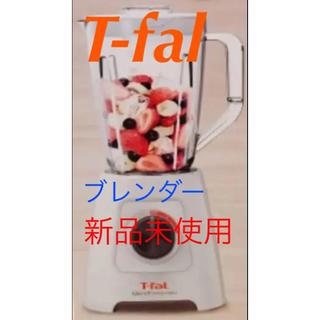 ティファール(T-fal)のティファール  ブレンドフォース ネオ ホワイト BL4201JP(ジューサー/ミキサー)