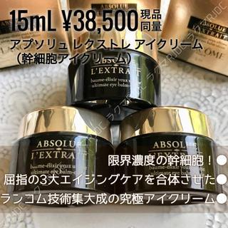 LANCOME - 【現品同量✦】アプソリュ レクストレ アイトリートメントリチュアル アイクリーム