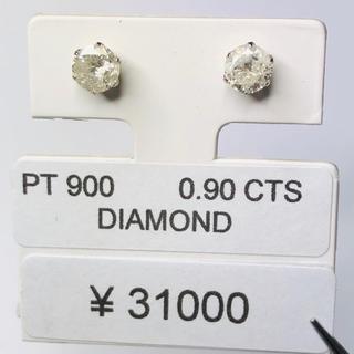 DE-14845 PT900 ピアス ダイヤモンド 0.90ct AANI アニ