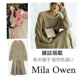 Mila Owen スカート コーディネートニットワンピース
