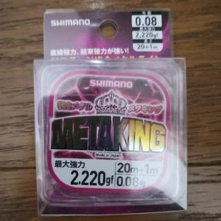 シマノ メタキング 0.08号 20+1m(釣り糸/ライン)