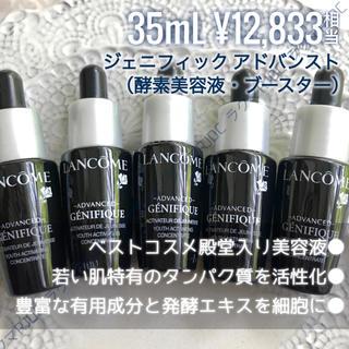 LANCOME - 【現品越え✦5本】ランコム ジェニフィック アドバンスト ベスコス殿堂美容液