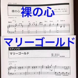 ヤマハ(ヤマハ)のマリーゴールド 裸の心 ぷりんと楽譜 ピアノソロ 上級(ポピュラー)