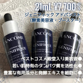 LANCOME - 【現品7,700円分】ランコム ジェニフィック アドバンスト ベスコス殿堂美容液