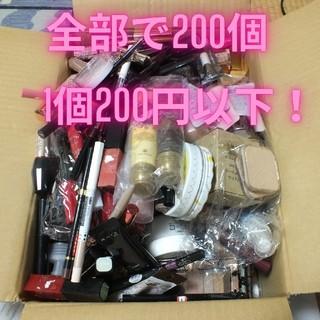 化粧品スキンケア用品 化粧品まとめ売り 全部で200個