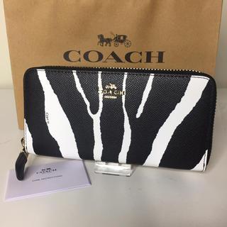 コーチ(COACH)のCOACH コーチ 長財布 ゼブラ柄 白黒 新品 ブラック(財布)