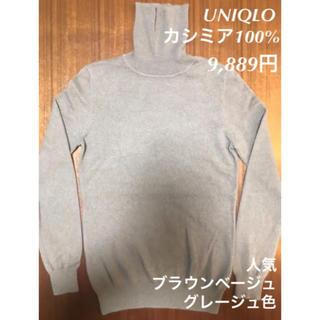UNIQLO - オンライン限定 完売色 UNIQLO カシミア100% タートルネックセーター