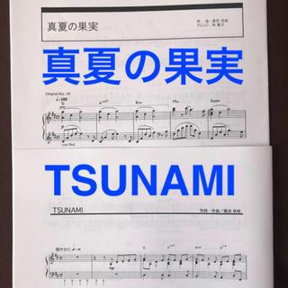 ヤマハ(ヤマハ)のTSUNAMI 真夏の果実 ぷりんと楽譜 ピアノソロ(ポピュラー)
