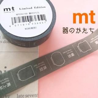 器のかたち マスキングテープ(テープ/マスキングテープ)