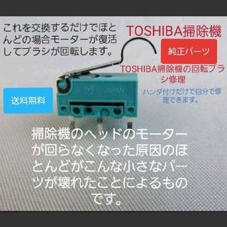 トウシバ(東芝)のTOSHIBA 東芝 掃除機 回転ブラシ 回転しない スイッチ 故障 交換 修理(掃除機)