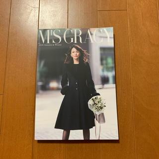 エムズグレイシー(M'S GRACY)の新品☆ エムズグレイシーの2020年オータム&ウィンターサマーカタログ(ファッション)