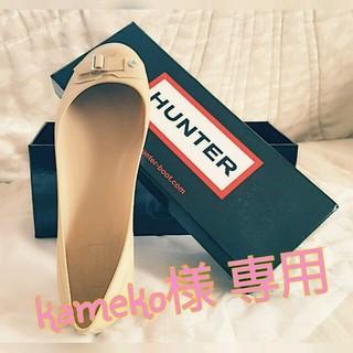 ハンター(HUNTER)のHUNTER フラットシューズ(レインブーツ/長靴)