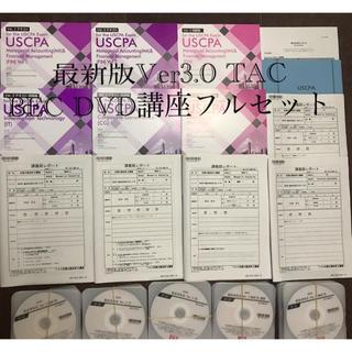 TAC出版 - 最新Ver3 米国公認会計士 TAC BEC DVDフルセット USCPA 新品