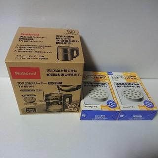 パナソニック(Panasonic)の【未使用】National 天ぷら油クリーナー TK801-HとTK8801(調理道具/製菓道具)