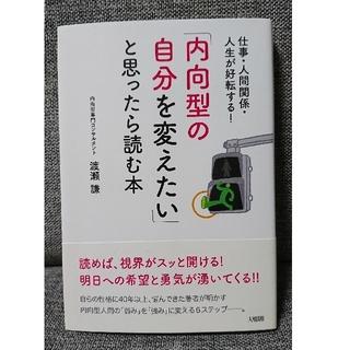 「内向型の自分を変えたい」と思ったら読む本 仕事・人間関係・人生が好転する!(ビジネス/経済)