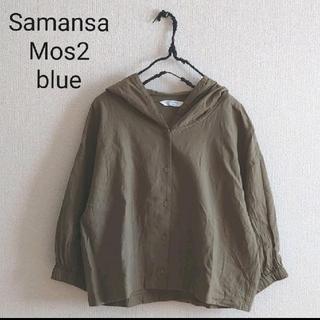 SM2 - Samansa Mos2 blue サマンサモスモスブルー パーカー