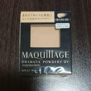 MAQuillAGE - オークル00 マキアージュ ドラマティックパウダリー UV 9.3g(レフィル)