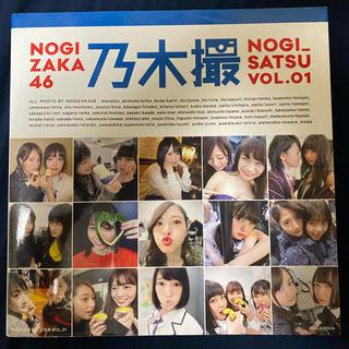 ノギザカフォーティーシックス(乃木坂46)の乃木撮Vol.1(女性アイドル)