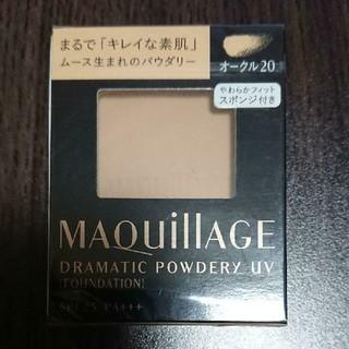 MAQuillAGE - オークル20 マキアージュ ドラマティックパウダリー UV 9.3g(レフィル)