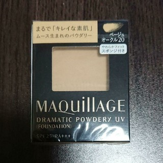 MAQuillAGE - ベージュオークル20 マキアージュ ドラマティックパウダリー UV