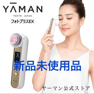YA-MAN - 【新品未使用品】ヤーマン フォトプラスEX 美顔器