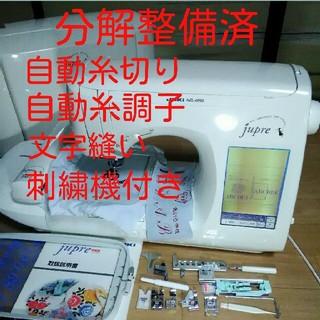 分解整備済 刺繡機付 ジューキ コンピュータミシン JUKI HZL-009S