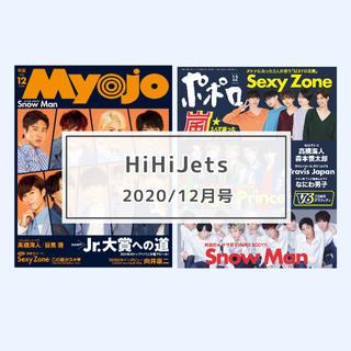 ジャニーズジュニア(ジャニーズJr.)のHiHi Jets MYOJO ポポロ 2020年12月号 切り抜き(アート/エンタメ/ホビー)