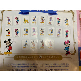 Disney - ディズニー タオル キャンペーン
