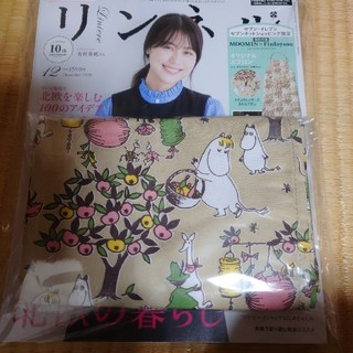 タカラジマシャ(宝島社)のリンネル付録 オリジナルエプロン(お食事エプロン)