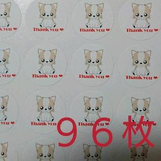 【001】サンキューシール/チワワ白×茶【96枚】(その他)