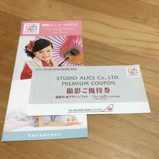 スタジオアリス 撮影ご優待券 8000円相当