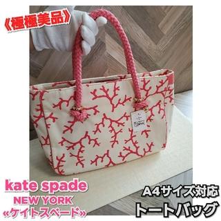 ケイトスペードニューヨーク(kate spade new york)の«極美品»Kate Spade♤New York A4対応 バンドトートバッグ(トートバッグ)