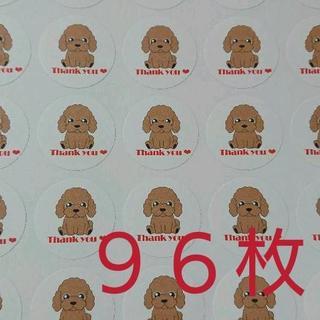 【004】サンキューシール/トイプードル茶【96枚】(その他)