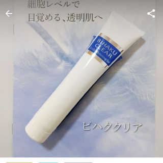 【即購入OK】ビハククリア 50g
