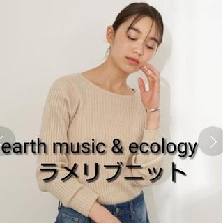 アースミュージックアンドエコロジー(earth music & ecology)のearth music&ecologyラメリブニットプルオーバー(ニット/セーター)