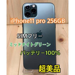 Apple - 【S】【100%】iPhone 11 pro 256 GB SIMフリー 本体