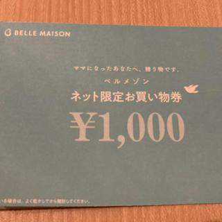 ベルメゾン - ベルメゾン 1000円 ネット限定お買い物券
