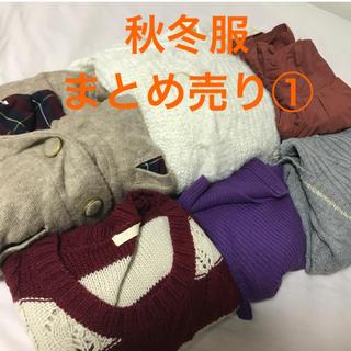 リズリサ(LIZ LISA)の秋冬 まとめ売り①(セット/コーデ)
