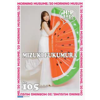 モーニングムスメ(モーニング娘。)の譜久村聖 モーニング娘。 夏ハロ 2020 p3 ピンナップポスター ピンポス(アイドルグッズ)