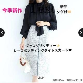 JUSGLITTY - ジャスグリッティー✨ レースボンディングタイトスカート♡新品タグ付