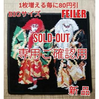 FEILER - ✨新品✨ FEILER フェイラー タオル ハンカチ 歌舞伎 連獅子