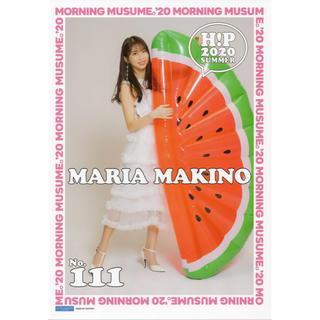 モーニングムスメ(モーニング娘。)の牧野真莉愛 モーニング娘。 夏ハロ 2020 p3 ピンナップポスター ピンポス(アイドルグッズ)