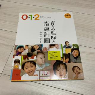 ショウガクカン(小学館)の0.1.2歳児の担任になったら読む本 育ちの理解と指導計画(人文/社会)
