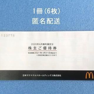 マクドナルド株主優待券 1冊(6枚) 匿名配送